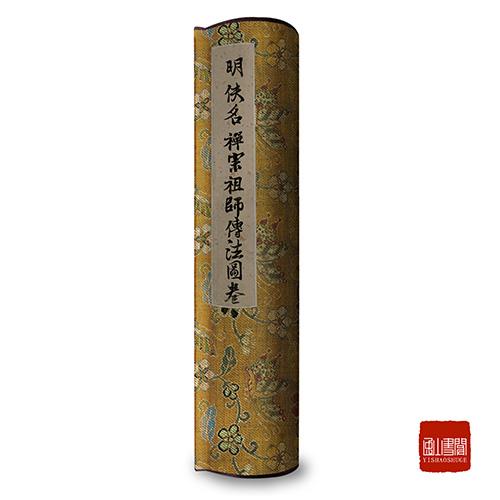 长卷人物复制仿古绘画国画明佚名禅宗祖师传法图卷包邮简装裱古画