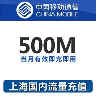 上海移动全国流量充值500M手机流量包流量卡自动充值当月有效