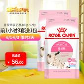 皇家猫粮幼猫奶糕BK34幼猫粮400gx2包1-4月龄离乳期新生小猫奶猫