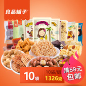 良品铺子零食大礼包超大一箱组合整箱混合装套餐休闲食品小吃批发