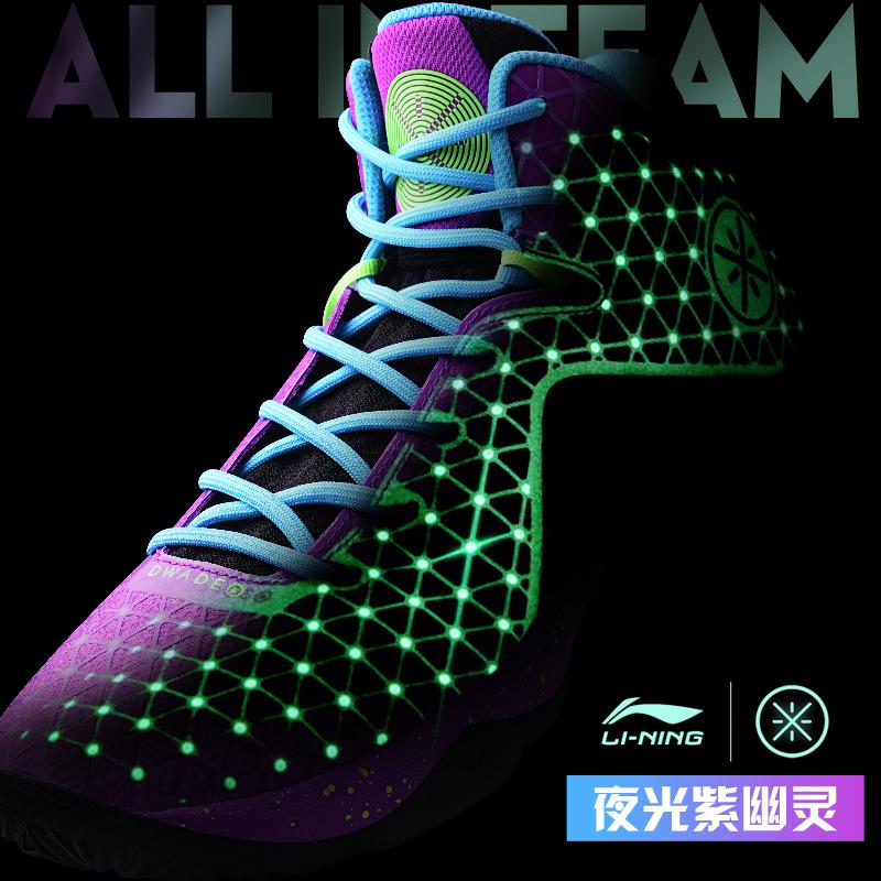 李宁篮球鞋男鞋春季款韦德之道5队尚4高帮减震耐磨运动鞋ABAM011