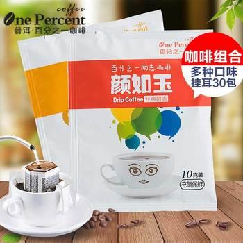 one percent 挂耳咖啡经典组合装进口咖啡豆现磨纯黑咖啡粉30片