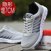 大码 内增高鞋 7CM 2017新款 透气板鞋 子韩版 运动休闲鞋 男士 网布男鞋