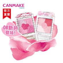 CANMAKE/井田 花瓣雕刻五色腮红 日本甜美花漾胭脂高光珠光哑光
