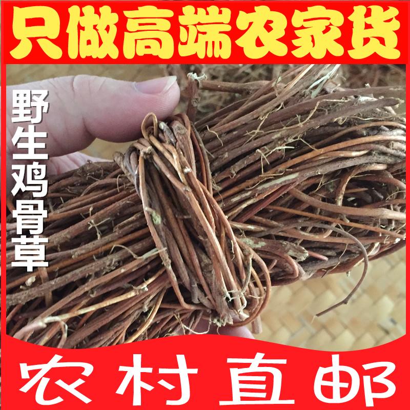2016年新货  广东野生鸡骨草 农家相思草茶 大黄草根干货 250g