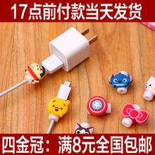 9.9包邮苹果数据线保护套iphone76S充电线保护套ipad手机线保护套
