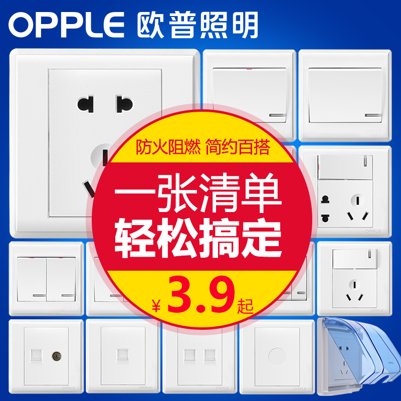 欧普86型五孔开关插座面板墙壁电源二三插家用白暗装