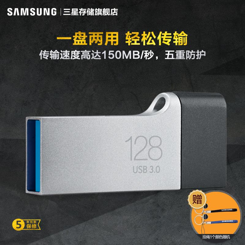 金属 三星 优盘两用手机 安卓 U盘 OTG