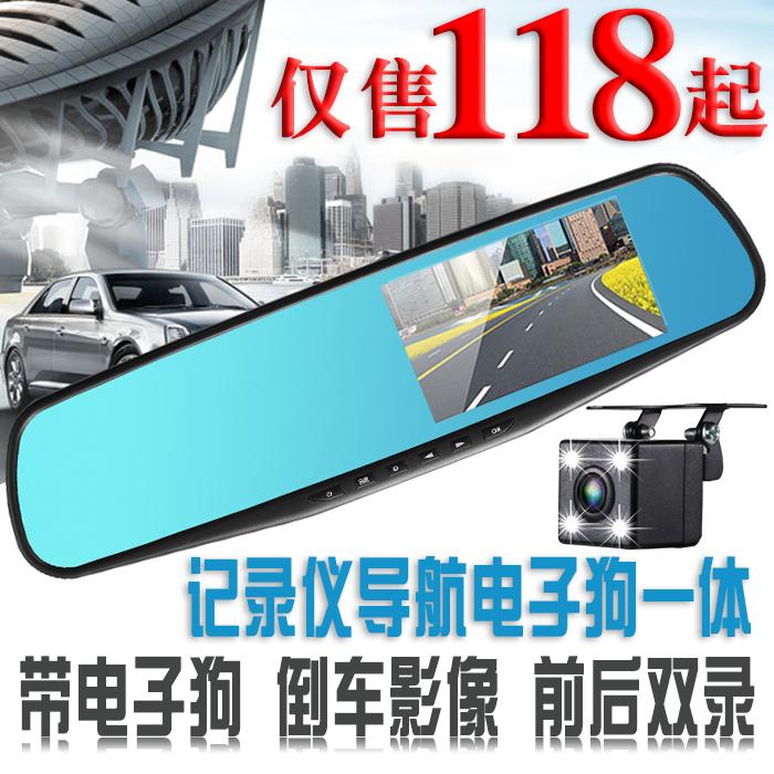 汽车行车记录仪双镜头带电子狗导航后视镜高清夜视倒车影像一体机