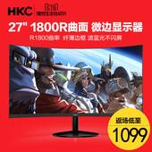 HKC C270 27英寸曲面显示器hdmi护眼窄边框游戏PS4液晶电脑屏幕32