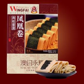澳门永辉商超同款肉松紫菜凤凰卷200g手工蛋卷蛋卷酥传统糕点