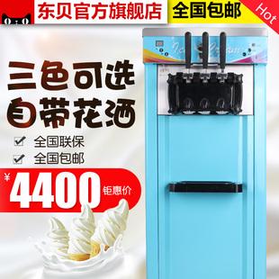 东贝冰激凌机商用冰淇淋机三色雪糕机带花洒全自动清洗新款BF7218