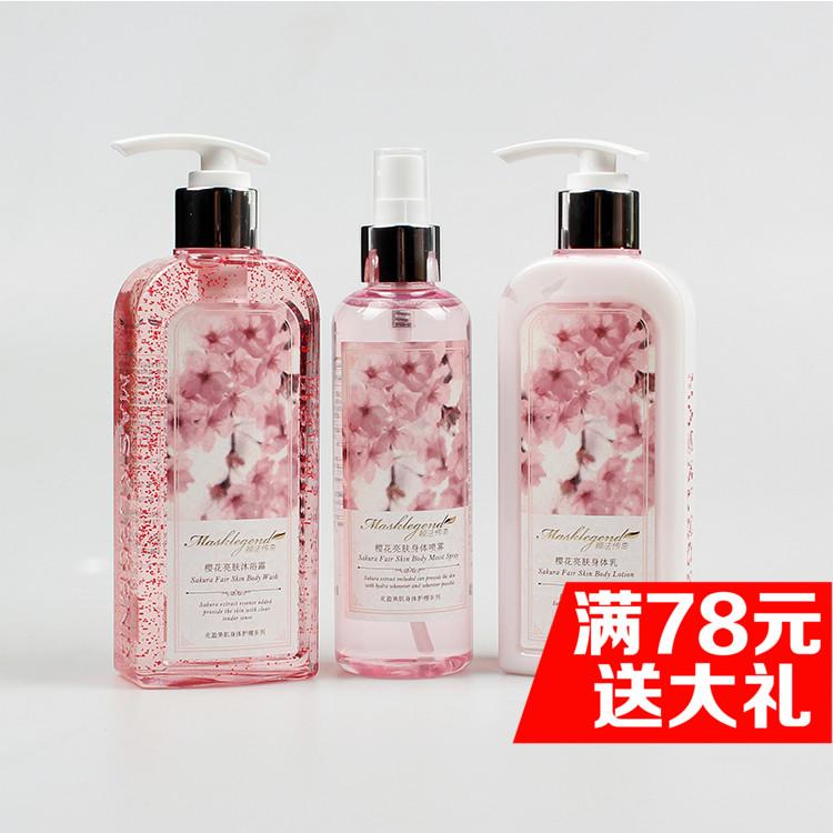 膜法传奇1853樱花护肤套装沐浴乳身体乳补水保湿美白红润透白包邮