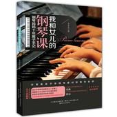 我和女儿的钢琴课(钢琴妈妈十年教子手记) 李冬冬著 3-6-9-12岁幼儿童钢琴教程书籍 让父母成为孩子初学钢琴的指导老师 书籍正版
