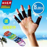 篮球运动篮球护指排球指关节护指套运动护具绷带护手指男指套装备用品女打