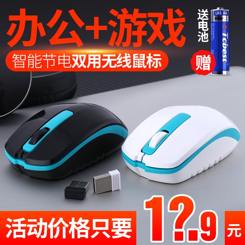 华硕联想三星戴尔 鼠标台式笔记本电脑无线 无声静音女生家用鼠标