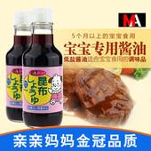 日本进口三井宝宝婴儿童酱油宝宝辅食调味料 减盐昆布酱油 200ml