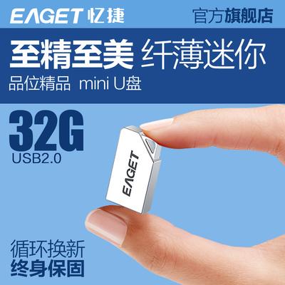 忆捷u盘32g迷你U盘16g防水创意32g优盘定制16gU盘车载系统优盘8g