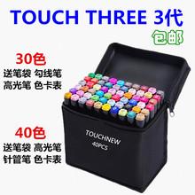 正品马克笔套装Touch three3代油性笔学生手绘绘画彩色笔30色40色