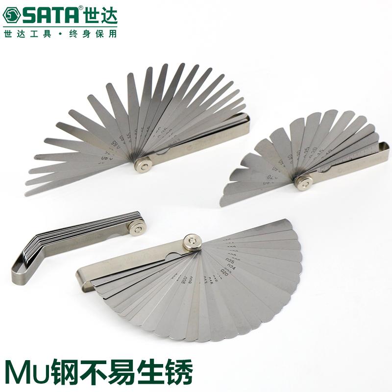 世达塞尺不锈钢 高精度 塞规塞尺0.02-1.0mm厚薄规塞尺间隙尺测微