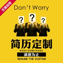 专业简历定制代写 个人求职简历设计修改制作润色 中文英文自荐信