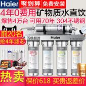 海尔净水器家用直饮机自来水过滤器超滤厨房不锈钢净化水机603-5A