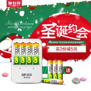 超霸充电电池套装五号七号电池充电器5号7号通用送4节7号充电电池