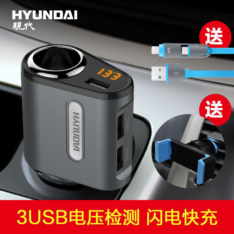 HYUNDAI現代車載充電器一拖二點煙器汽車車充車用手機充電器三usb