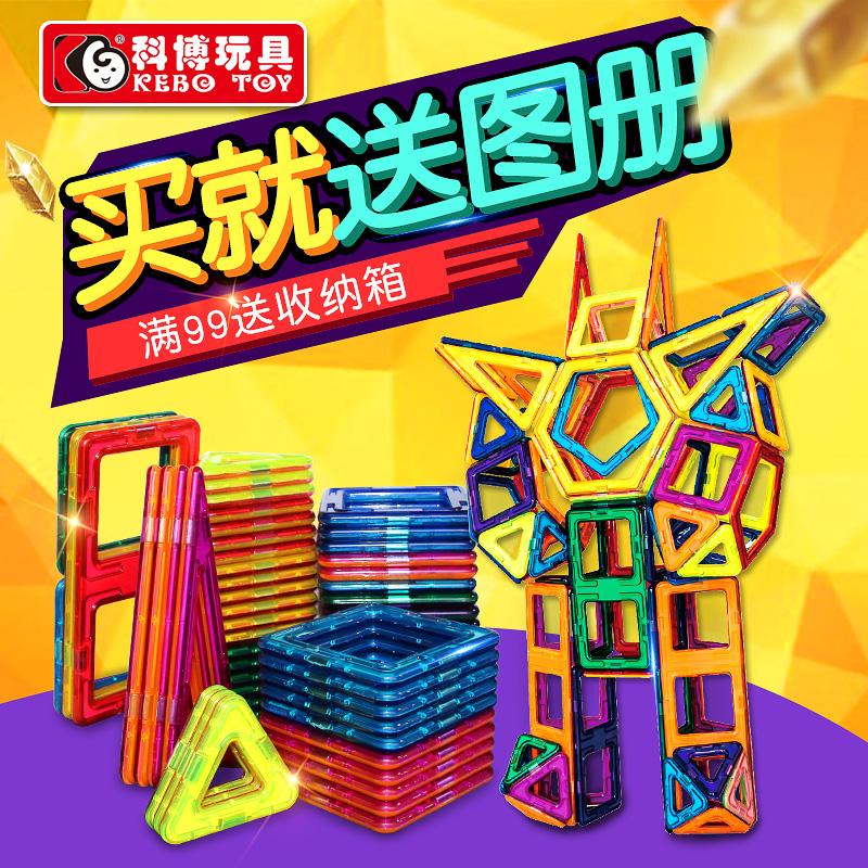 建构玩具益智单片磁性磁铁百变提拉儿童 磁力积木