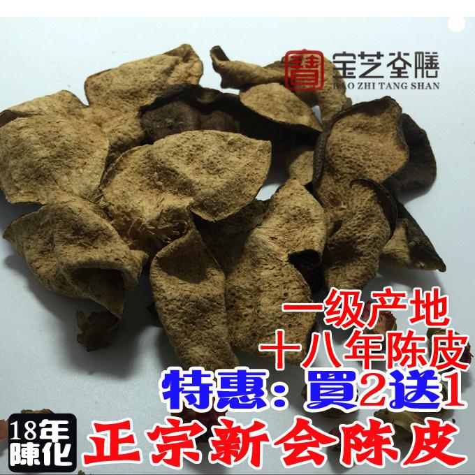 【天天特价】买2送1 正宗新会18年老陈皮 广东特产 新会陈皮50克