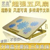索皇 笔记本散热器 14寸15.6 风扇 电脑散热底座 支架 垫 板 静音
