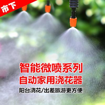 市下家用阳台滴灌微喷雾化喷头农用浇水浇灌喷淋定时器自动浇花器