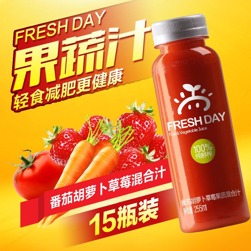 fresh day纯鲜榨番茄胡萝卜草莓混合果蔬汁饮料255ml*15瓶