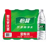 【天猫超市】怡宝     饮用     纯净水555ml*12瓶      量贩装