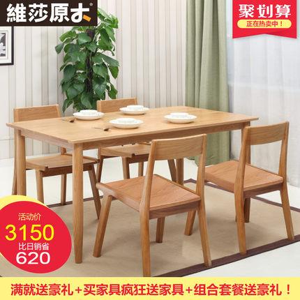 维莎实木餐桌网店网址