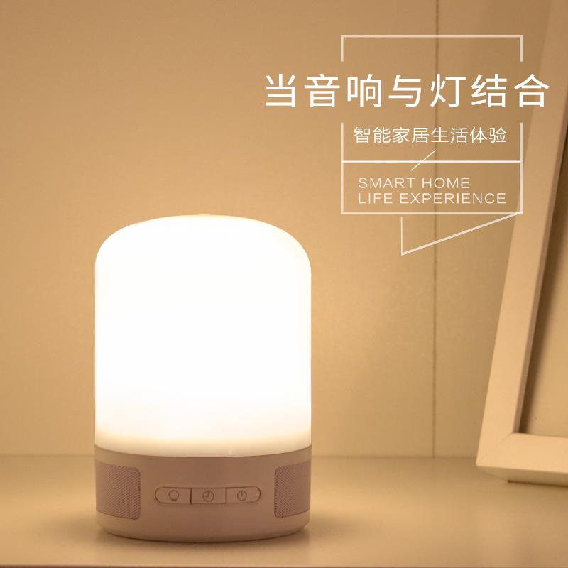 无线蓝牙音箱音乐床头灯智能LED夜灯台灯迷你定时小音响厂家直销