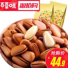 抢【百草味-东北松子200gx2袋】零食坚果干果炒货 手剥开口松子