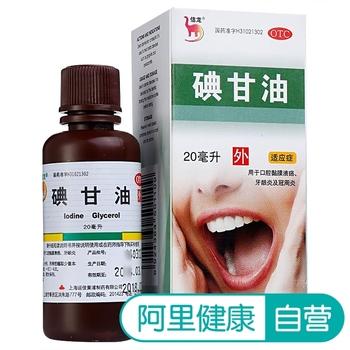 信龙碘甘油20ml*1瓶/盒口腔溃疡药牙龈肿痛智齿冠周炎牙周炎