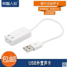 悦智人心USB声卡K歌7.1外置笔记本电脑独立声卡游戏外接声卡