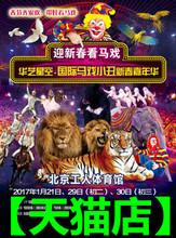 2017马戏小丑新春嘉年华门票北京工体儿童亲子