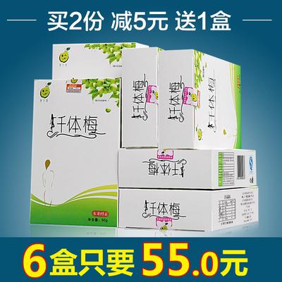 广元堂酵素梅正品随便清净青梅果仟梅纤梅孝素梅不含纤体西药6盒
