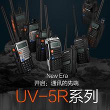宝锋UV-5R对讲机民用 宝峰自驾游车队户外大功率手台1-50公里5W8W