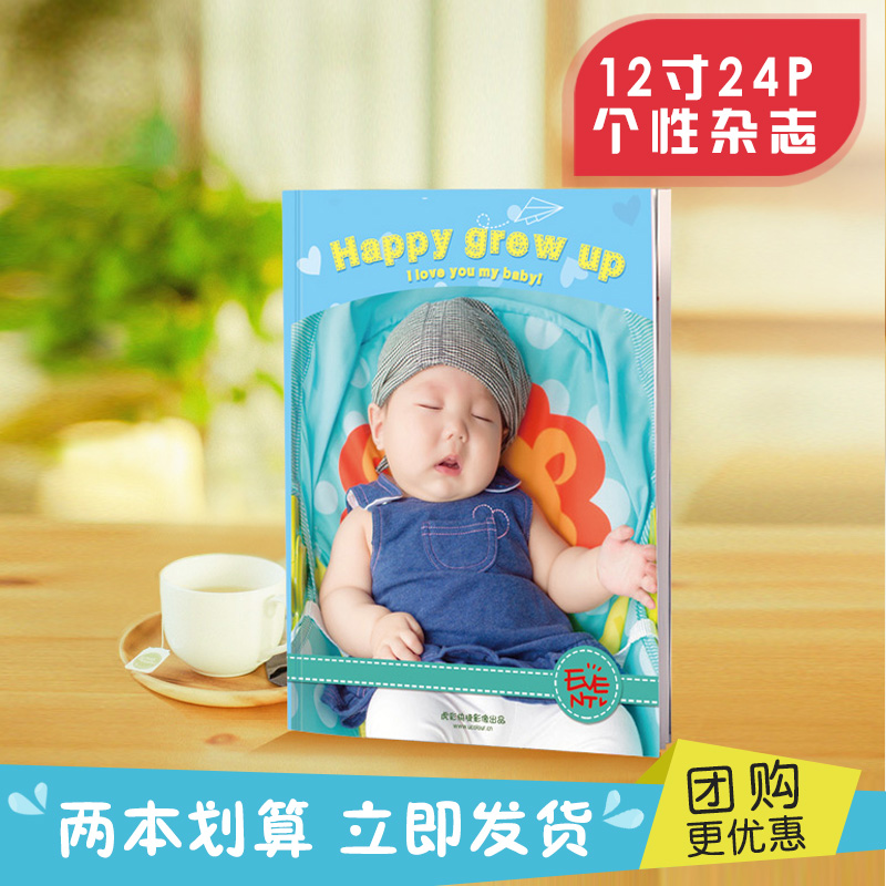 12寸相册制作亲子儿童宝宝创意微信书照片书覆膜影集diy胶装杂志