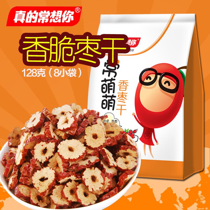 常萌萌香枣干小袋红枣零食内含