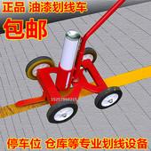 包邮 画线车划线器停车位马路道路地面球场田径油漆划线车器 正品