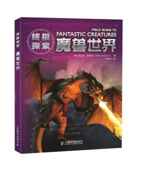 保证正版人民邮电出版社王克文斯帕罗魔兽世界探索