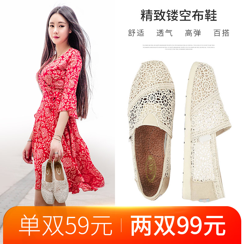 镂空脚蹬懒人老北京帆布鞋夏网鞋单鞋凉鞋女鞋小白鞋