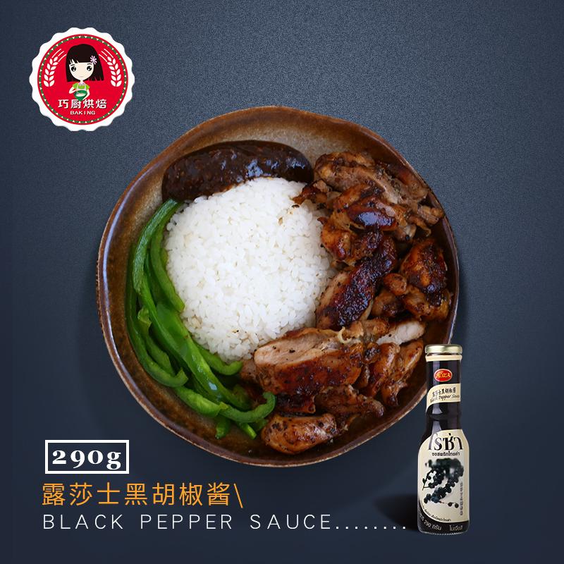 【巧厨烘焙】露莎士泰国进口黑胡椒酱意大利面酱牛排酱烤肉调料酱