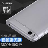 柏奈儿 小米5S手机壳plus简约超薄软壳硅胶防摔透明手机保护套
