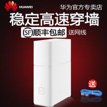 华为路由器无线穿墙王450M家用光纤高速智能WIFI信号穿墙放大中继
